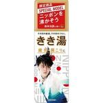 [数量限定]きき湯 スペシャルモデル 森林浴調の香り (羽生結弦デザイン) 360g