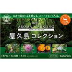 バスクリン アロマスパークリング 屋久島コレクション 30g×12包