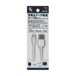 ライトニングUSBケーブルiPhone5・6用