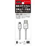 CM−JD01 スマートフォン用 充電&データ転送USBケーブル