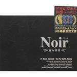 ※ノワール 45g(1.5g×30包)