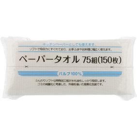 ペーパータオル 75組(150枚)