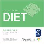 GeneLife 肥満遺伝子検査 1セット