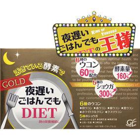 ※夜遅いごはんでも GOLD 39g(260mg×5粒)×30包