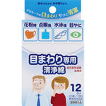 目まわり専用清浄綿 24枚(2枚×12包)