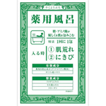 薬用風呂KKc(肌荒れ・にきび) 40g