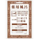 薬用風呂KKa(肩こり・腰痛) 40g