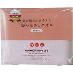 ハホニコ ヘアドライマイクロファイバータオル ビッグサイズ ピンク 1枚