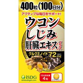ウコンしじみ肝臓エキスプラス 100g(250mg×400粒)