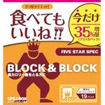 ブロック&ブロックファイブスタースペック 14+5カプセル