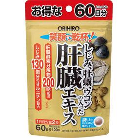 ※しじみ牡蠣ウコンの入った肝臓エキス 570mg×120粒