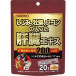 しじみ牡蠣ウコンの入った肝臓エキス顆粒 1.5g×20包