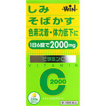 ビタミンC2000「UTY」 330錠 [第3類医薬品]