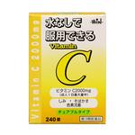 ビタミンC2000 チュアブル 「UTY」 240錠 [第3類医薬品]