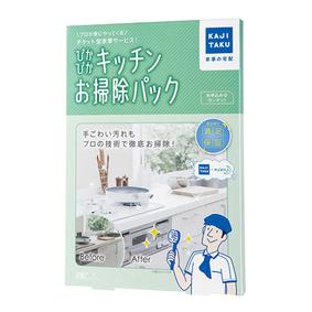 家事玄人 ぴかぴかキッチンお掃除パック 1セット