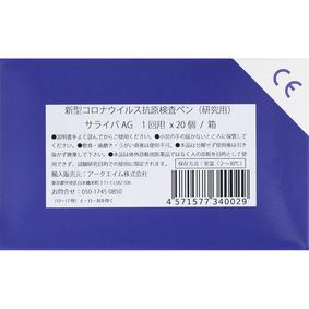 [ネット限定]新型コロナウイルス抗原検査ペン サライバAG 1回用x20個
