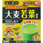 ※純国産大麦若葉100%粉末 270g(3g×90パック)