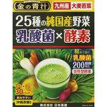 金の青汁25種の純国産野菜 乳酸菌×酵素 105g(3.5g×30パック)