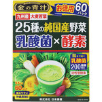 金の青汁25種の純国産野菜 乳酸菌×酵素 210g(3.5g×60パック)
