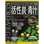 活性炭×青汁 90g(3g×30パック)