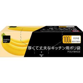 matsukiyo 厚くて丈夫なキッチン用ポリ袋 マチ付 100枚