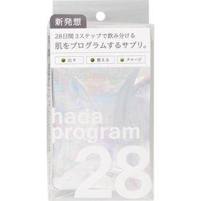 ハダプログラム28 31.7g(138粒)
