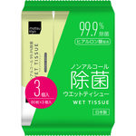 matsukiyo ノンアルコール除菌ウエットティシュー 60枚×3個