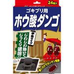 ゴキブリ用 ホウ酸ダンゴ 2.5g×24個