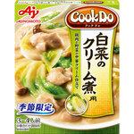 Cook Do(中華合わせ調味料) 白菜のクリーム煮用 130g