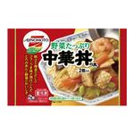 ※野菜たっぷりの中華丼の具 2個入り