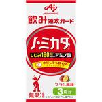 ノ・ミカタ 9g(3g×3本)