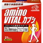 「アミノバイタル」 カプシ 63g(3.0g×21本)