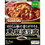 Cook Do(中華合わせ調味料) あらびき肉入り黒麻婆豆腐用中辛 140g