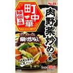 町中華 肉野菜炒めの素 64g(32g×2袋)