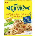 サヴァ缶とオリーブオイルのパスタソース 71.3g