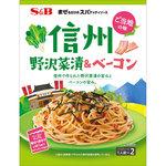 まぜるだけのスパゲッティソース ご当地の味 信州野沢菜漬&ベーコン 46.4g