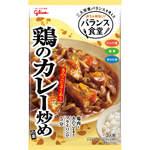 バランス食堂「鶏のカレー炒め」 76g
