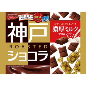 ※神戸ローストショコラ<濃厚ミルクチョコレート> 185g
