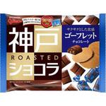 神戸ローストショコラ<ゴーフレットチョコレート> 173g