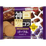 神戸ローストショコラ<ゴーフレットチョコレート> 185g