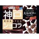 神戸ローストショコラ<大人のビター> 178g
