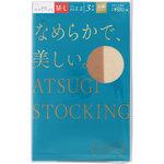 ATSUGI STOCKING なめらかで、美しい。 M~L 433 ヌーディベージュ 3足