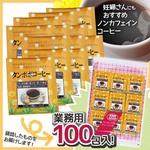 業務用 タンポポコーヒー(ノンカフェイン) 100包