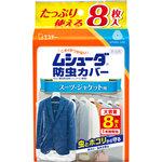 ムシューダ 防虫カバー 1年間有効 スーツ・ジャケット用 8枚