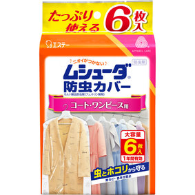ムシューダ 防虫カバー 1年間有効 コート・ワンピース用 6枚