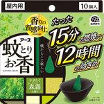 アース蚊とりお香 森露の香り 10個