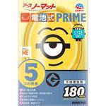 アースノーマット電池式 PRIME ミニオンズ 180日用セット 1セット