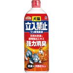 アースガーデン 犬猫立入禁止フン尿消臭液 1000mL