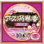 アース渦巻香 バラの香り 函入 10巻