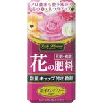 花の肥料粒剤 210g